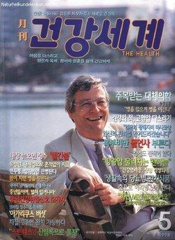 """Harald Schicke auf dem Titelblatt der koreanischen Zeitschrift """"The Health"""""""